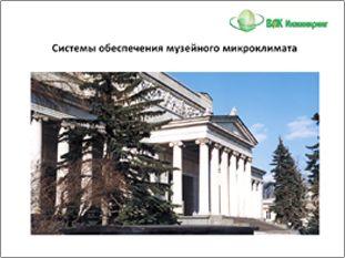 Системы обеспечения музейного микроклимата